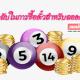 Laos-lottery1
