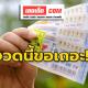 lotterywin2