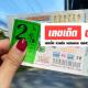 Lotto666-8-3-21-1
